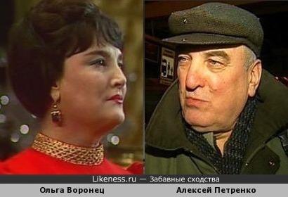 Алексей Петренко и Ольга Воронец похожи