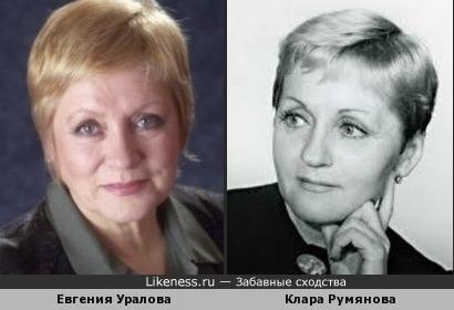 Евгения Уралова похожа на Клару Румянову