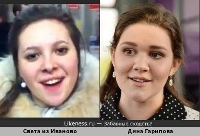 Света из Иваново похожа на Дину Гарипову