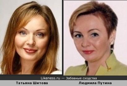 Татьяна Шитова похожа на Людмилу Путину