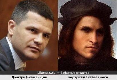 Дмитрий Каменщик похож на неизвестного с портрета , Лувр