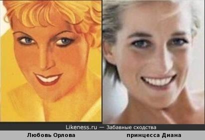 Орлова и Диана похожи