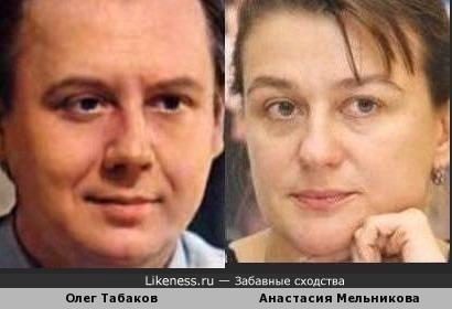 Табаков и Мельникова похожи