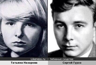 Назарова и Гурзо похожи