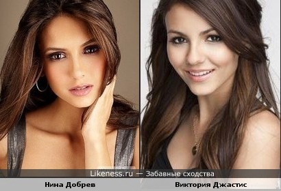 Нина Добрев похожа на Викторию Джастис