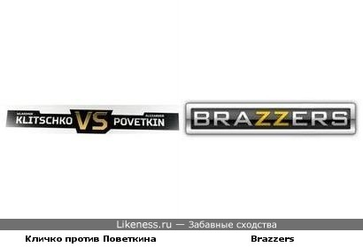 Кличко с Поветкиным похожи на Brazzers