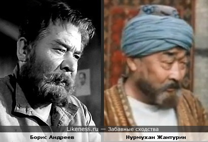 Борис Андреев и Нурмухан Жантурин
