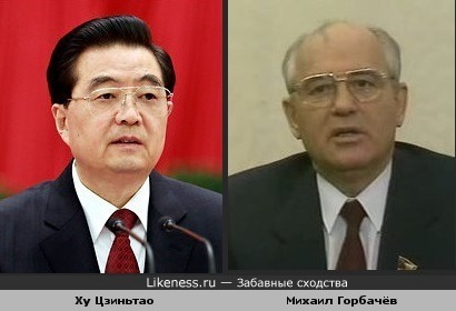 Председатель КНР Ху Цзиньтао и председатель СССР Горбачёв
