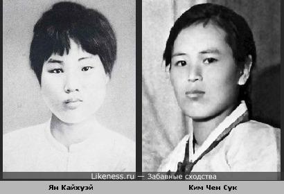 Жена Мао Цзэдуна и жена Ким Ир Сена