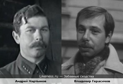 Андрей Мартынов и Владимир Герасимов
