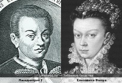 Лжедмитрий и Елизавета Валуа