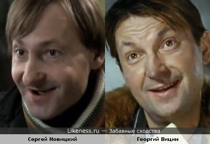 Сергей Новицкий и Георгий Вицин