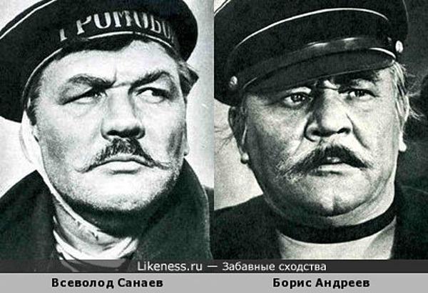 Всеволод Санаев и Борис Андреев