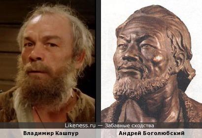 Князь Андрей Боголюбский и Владимир Кашпур