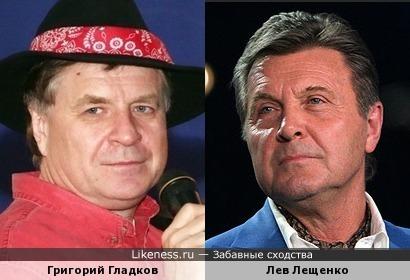 Григорий Гладков и Лев Лещенко