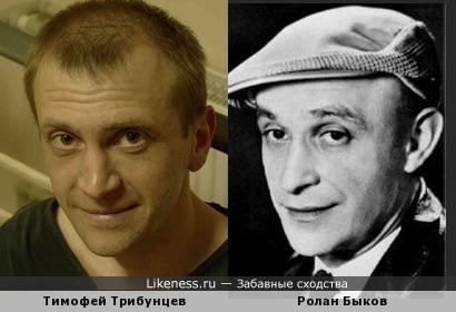Тимофей Трибунцев и Ролан Быков