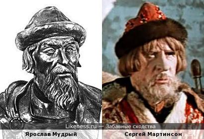 Князь Ярослав Мудрый и Сергей Мартинсон