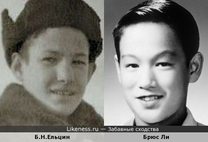 Ельцин в детстве был похож на Брюса Ли.