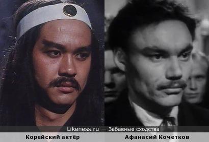 Корейский актёр и Афанасий Кочетков