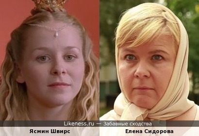 Ясмин Швирс и Елена Сидорова