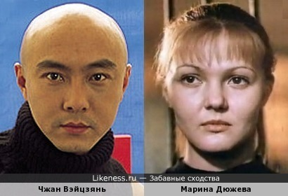 Дикки Чунг и Марина Дюжева