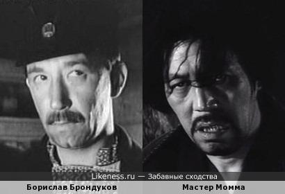 Борислав Брондуков и мастер Момма