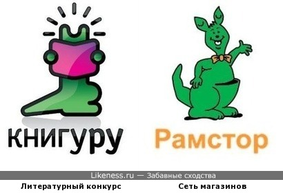 """Логотипы литературного конкурса """"Книгуру"""" и сети продовольственных магазинов """"Рамстор"""""""