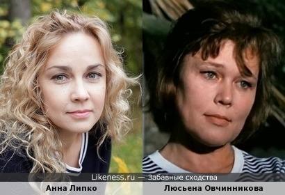 Анна Липко и Люсьена Овчинникова