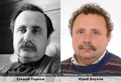 Еремей Парнов и Юрий Внуков