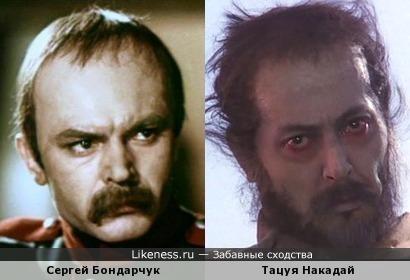 Сергей Бондарчук и Тацуя Накадай