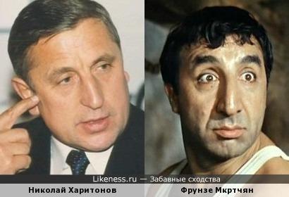 Харитонов и Мкртчян