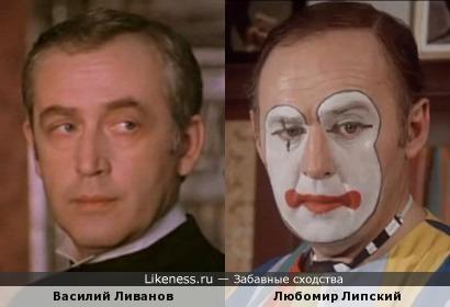 Василий Ливанов и Любомир Липский