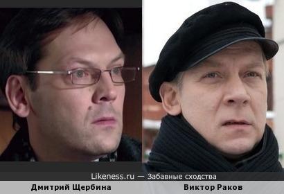 Дмитрий Щербина и Виктор Раков