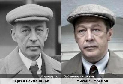 Сергей Рахманинов и Михаил Ефремов