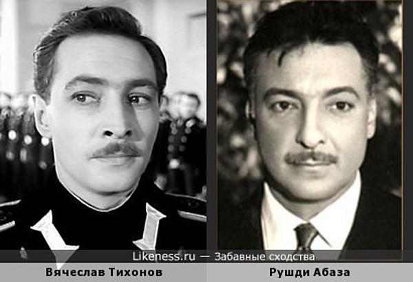 Вячеслав Тихонов и Рушди Абаза