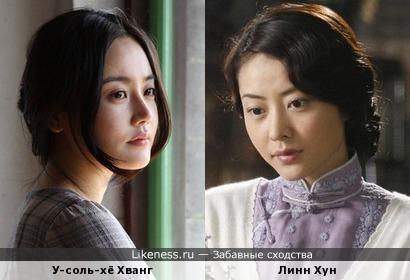 Линн Хун и У-соль-хё Хванг