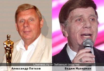 Александр Пятков и Вадим Мулерман