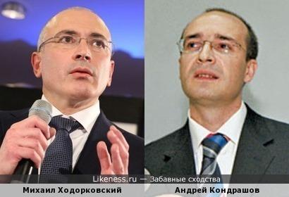 Михаил Ходорковский и Андрей Кондрашов