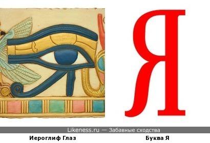Египетский иероглиф Уаджет похож на букву Я