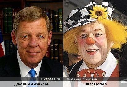 Американский сенатор Джонни Айзаксон похож на Олега Попова