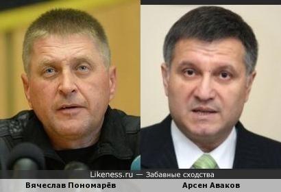 Вячеслав Пономарёв и Арсен Аваков