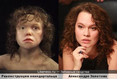 Неандертальский ребёнок и Александра Золотова