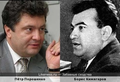 Пётр Порошенко и Борис Кимягаров