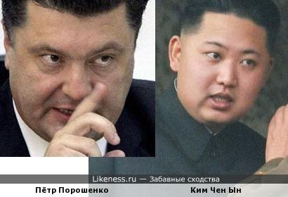 Пётр Порошенко похож на Ким Чен Ына