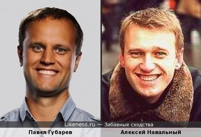 Павел Губарев и Алексей Навальный