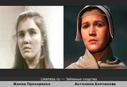 Жанна Прохоренко и Антонина Кончакова
