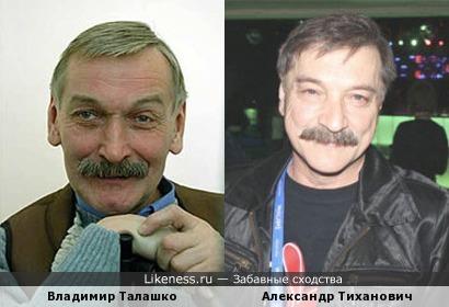 Владимир Талашко и Александр Тиханович