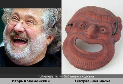 Игорь Коломойский похож на древнегреческую театральную маску