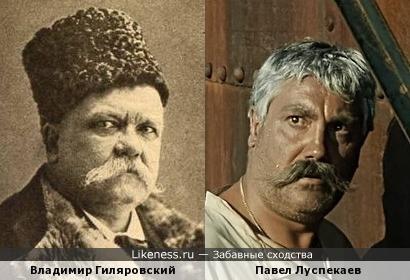 Гиляровский и Луспекаев