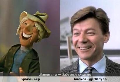 Александр Збруев и персонаж